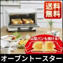 オーブントースター OTR-100C ホワイト 送料無料 オーブントースター トースター おしゃれ  ...