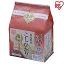 アイリスの生鮮米 新潟県産こしひかり 1.5kg アイリスオーヤマ