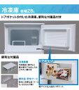2ドア冷凍冷蔵庫 ...