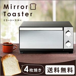 オーブン トースター おしゃれ オーブントースタ