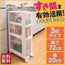 キッチン収納 キッチンラック スリム 小物 整理棚