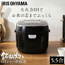 IHジャー炊飯器 5.5合 RC-IE50-B ブラック送料無料 米屋の旨み 銘柄炊き 炊飯器 銘柄