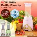 ◆当店イチオシ商品◆ボトルブレンダー PBB-330-G送料無料 ミキサー ジューサー ボトル