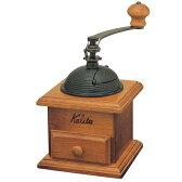 Kalita(カリタ) ドームミル 手挽きコーヒーミル 【TC】【K】【楽ギフ_包装】【RCP】