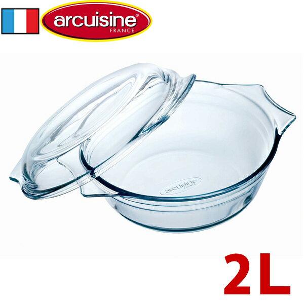 arcuisine アルキュイジーヌ キャセロール RAL4303 2L 111AA00 【en】【TC】【楽ギフ_包装】