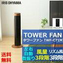 タワーファン 木目調タイプ TWF-C71Mあす楽対応 送料...