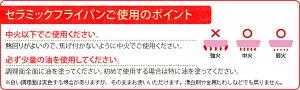 \タイムセール/セラミックフライパン20cmH-CP-F20送料無料ピンクブルーイエロー【KITCHENCHEF】アイリスオーヤマ