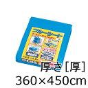 ブルーシート B30-3645 ブルー 【360×450cm】