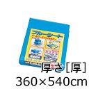 ブルーシート B30-3654 ブルー 【360×540cm】
