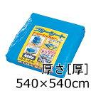 ブルーシート B30-5454 ブルー 【540×540cm】