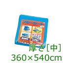 ブルーシート B20-3654 ブルー 【360×540cm】