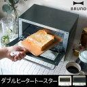 ダブルヒータートースター BOE031-BE送料無料 BRUNO トースター オーブントースター パン2枚 イデアインターナショナル ベージュ・オリーブ【D】【B】