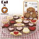 バレンタイン クッキー型 手軽に、きれいにつくれるチョコクッキー型 送料無料 抜き型 貝印 クリスマス ハロウィン ハート羽 ハート ラブリー 000DL800...