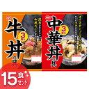 牛丼・中華丼の具セット 2種類セット【15人前:1袋3人前×...