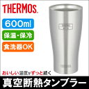 サーモス 水筒 真空断熱タンブラー JDE-600コップ マ...
