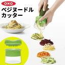 OXO オクソー ベジヌードルカッター 送料無料 野菜カット...