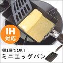1個でぴったり玉子焼 日本製 27473送料無料 国産 卵焼...