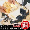 ブラックホットサンドメーカー メーカー クッカー サンドイッチ おしゃれ