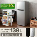 ★当店イチオシ★2ドア冷凍冷蔵庫 138L シルバー ブラッ...