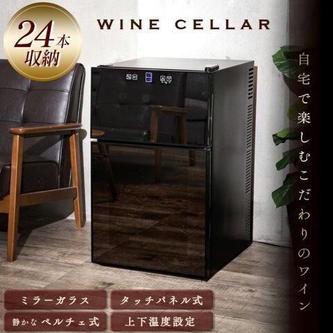 ミラーガラスワインセラー 24本送料無料 ワインセラー 24本 ワイン ワイン冷蔵庫 温度設定 ワインセラー 家庭用 冷蔵庫 2ドア 赤ワイン 白ワイン おしゃれ SIS 【D】