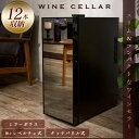 ミラーガラスワインセラー 12本送料無料 ワインセラー 12本 ワイン ワイン冷蔵庫 SIS