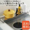 コンロ奥カバー&ラック ALLステンレス A-76574 送料無料 キッチン収納 調味料ラック キッチンラック 台 アーネスト