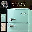 Grand-Line 2ドア レトロ冷凍/冷蔵庫 85L ARD-90LG・LW送料無料 冷蔵庫 一