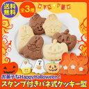 お菓子なHappyHalloween! 76675 送料無料 クッキー 抜型 クッキー型 アーネスト