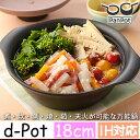 PanPot ╬╛╝ъ╞щ d-Pot 18cm AP-0013 ┴ў╬┴╠╡╬┴ ┼┌╞щ 18cm ╞щ ih┬╨▒■ евеые▀ 7╣ц д╣дн╛╞дн╞щ ┼┌╞щih┬╨▒■ ┼┌╞щд╣дн╛╞дн╞щ ╞щih┬╨▒■ ih┬╨▒■┼┌╞щ д╣дн╛╞дн╞щ┼┌╞щ ih┬╨▒■╞щ е╤еєе▌е├е╚ ─╣╗¤д┴ ╖┌ддб┌Dб█ вуFKвфб┌│┌еое╒_╩ё┴їб█