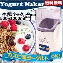 【即納】ヨーグルトメーカー HG-Y260ヨーグルトメーカー 自家製 手作り 手づくり キッチン家電