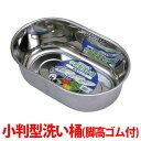 貝印 小判型洗い桶(脚高ゴム付) DZ1140送料無料 桶 ...