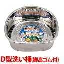 貝印 D型洗い桶(脚高ゴム付) DZ1141送料無料 桶 洗...
