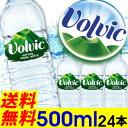 ボルヴィック 500mL 24本入り ボルビック volvic 水【D】【O】