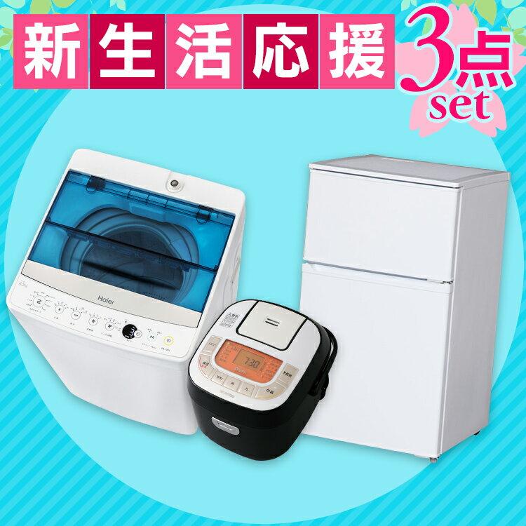 2018新生活家電セット 2ドア冷凍冷蔵庫90L...の商品画像