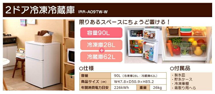 2018新生活家電セット 2ドア冷凍冷蔵庫90...の紹介画像2