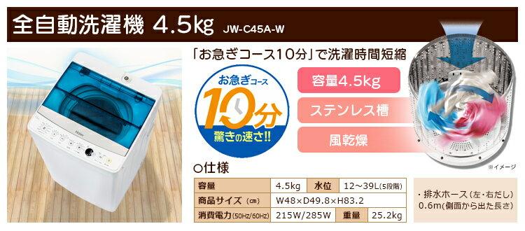 2018新生活家電セット 2ドア冷凍冷蔵庫90...の紹介画像3