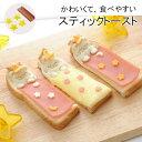Decoスティックトースト A-76808お弁当 パン お弁...