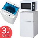 2018新生活家電セット 2ドア冷凍冷蔵庫90L・洗濯機5....