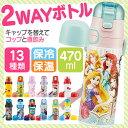 キャラクター水筒 コップ付 2way対応保冷水筒 470ml SKDC4 送料無料 直飲み 子供 ディ