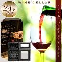 ミラーガラスワインセラー 24本 APWC-69Dあす楽対応...