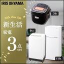 家電セット 新生活 3点セット 冷蔵庫 118L + 洗濯機 5kg + 炊飯器 3合 送料無料 家電セット 一人暮らし 新生活 新品 アイリスオーヤマ ris60th[cpir]