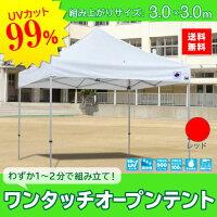 メーカー直送 E-ZUP イージーアップ イージーアップテント 組み立てテント デラックス(アルミタイプ) [DXA30-17RD] 3.0m×3.0m 天幕色:赤 レッド 防水 防炎 紫外線カット99%の画像