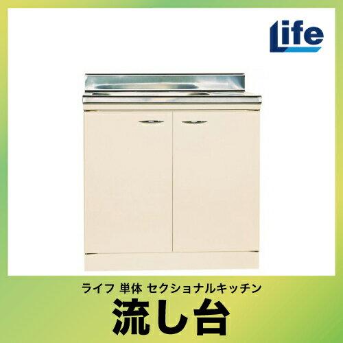 セクショナルキッチン 流し台 左右水槽有り   Eタイプ EBN-800(R/L) ライフ 幅800 奥行560 選べる14色カラーのキッチン黄色い