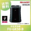 蚊取空清 - 送料無料 空気清浄器 蚊取空清 カラー:ブラック系 高濃度プラズマクラスター7000 [FU-GK50-B] シャープ SHARP あす楽