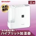限定5台 決算処分特価! SHARP ハイブリッド式加湿機 HV-E70-W 加湿器 11畳用 乾燥対策 うるおい お手入れ簡単