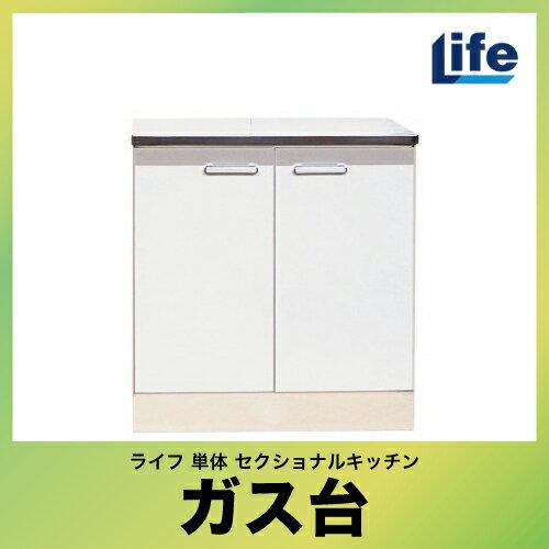 セクショナルキッチン ガス台  LFタイプ LLFG-600 ライフ 幅600 奥行455 選べる14色カラーのキッチン