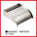 送料無料 タカショー Takasho NIA-R300 ネバダ30 300×330×130 代引き不可