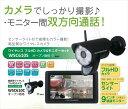 DXアンテナ ワイヤレスカメラ 防犯カメラ [WSC610S] ワイヤレス フルHD モニターセット