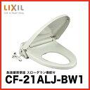 LIXIL [CF-21ALJ-BW1] 暖房便座 スローダウン機構付 脱臭暖房便座 BW1(ピュア...