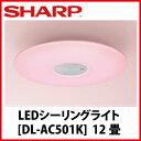 あす楽 シャープ [DL-AC501K] LEDシーリングライト12畳 さくら色・調色・調光モデル 天井照明 送料無料